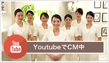 YoutubeでCM中